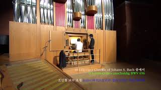 05 O Lamm Gottes unschuldig BWV 656