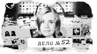 Спустя 20 лет дочь помогла раскрыть дело об исчезновении своей матери