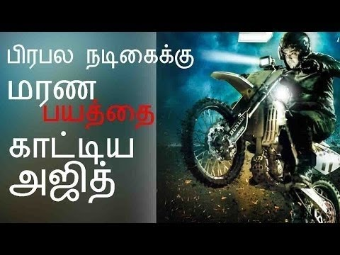 Ajith Showed Death Fear To a Heroine in Shooting Spot Thala 57 vivegam Update