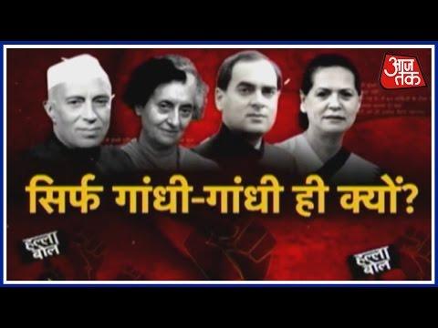 Halla Bol | Rishi kapoor's Sneer At Congress And The Gandhi Family