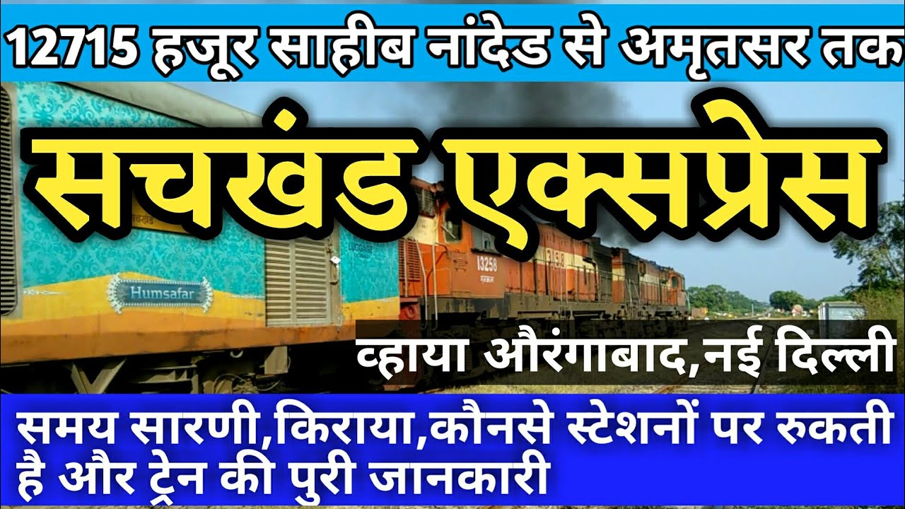 Download Sachkhand Express   Nanded To Amritsar 12715   सचखंड एक्सप्रेस   Train Information   Indian Railway