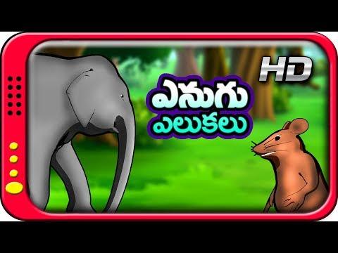 Enugu Elukalu - Telugu Stories for Kids   Panchatantra kathalu   Moral Short Story for children