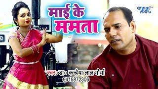 माई के ममता - दिल को छूने वाला भजन 2019 - Dr Kanhaiya Lal Moriya - Hindi Bhajan 2019