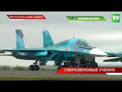 Истребители Су-34 совершили экстренную посадку на трассу в Татарстане | ТНВ