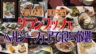 【グランブッフェで食べ放題】ヘルシーフェア開催中☆ブッフェ・バイキング・スイーツ・デザートいっぱい♪外食・グルメ・バイキングレストラン