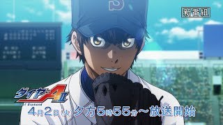 Watch Diamond no Ace: Act II Anime Trailer/PV Online