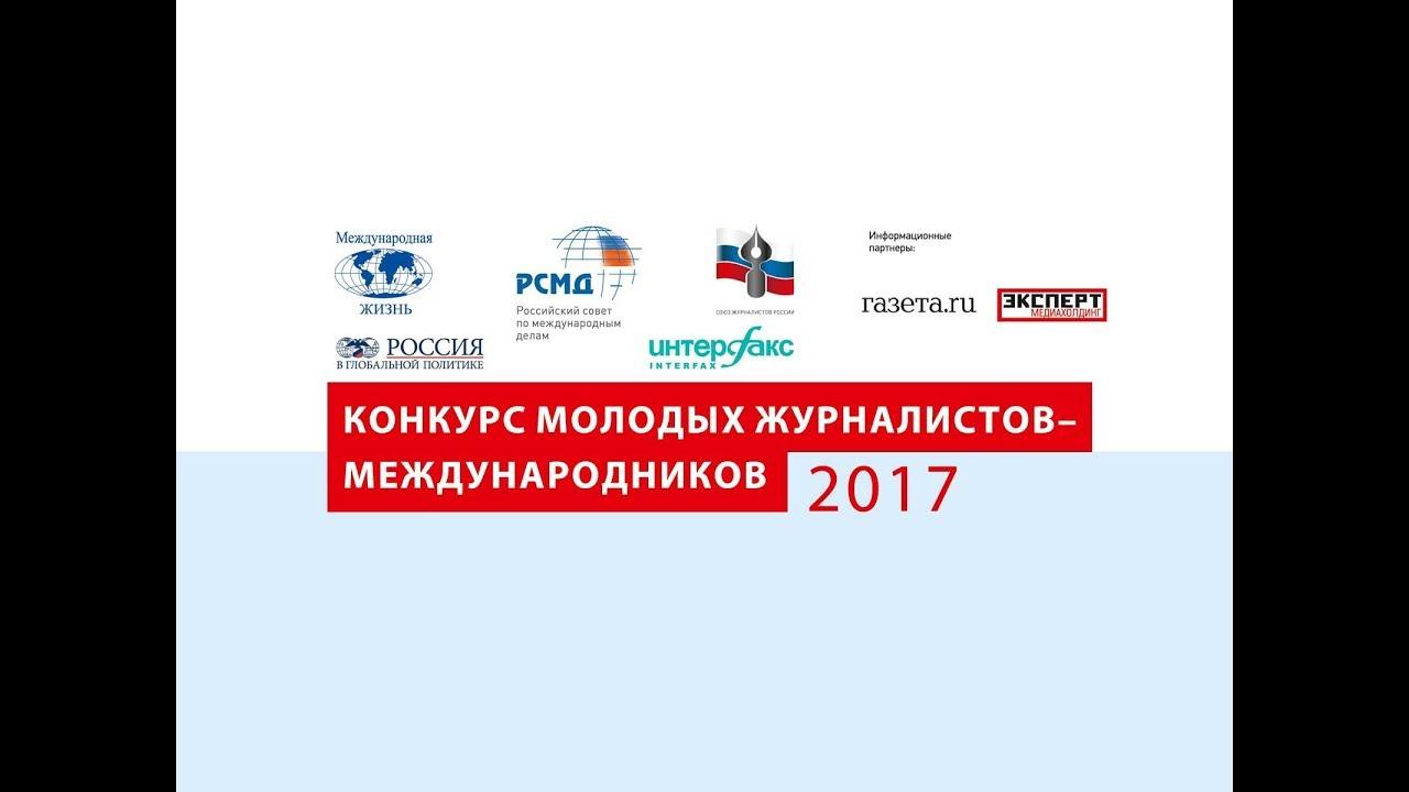 Церемония награждения победителей Конкурса молодых журналистов-международников 2017