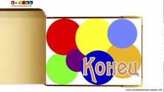 'Учим Цвета' тематические карточки по методике Домана