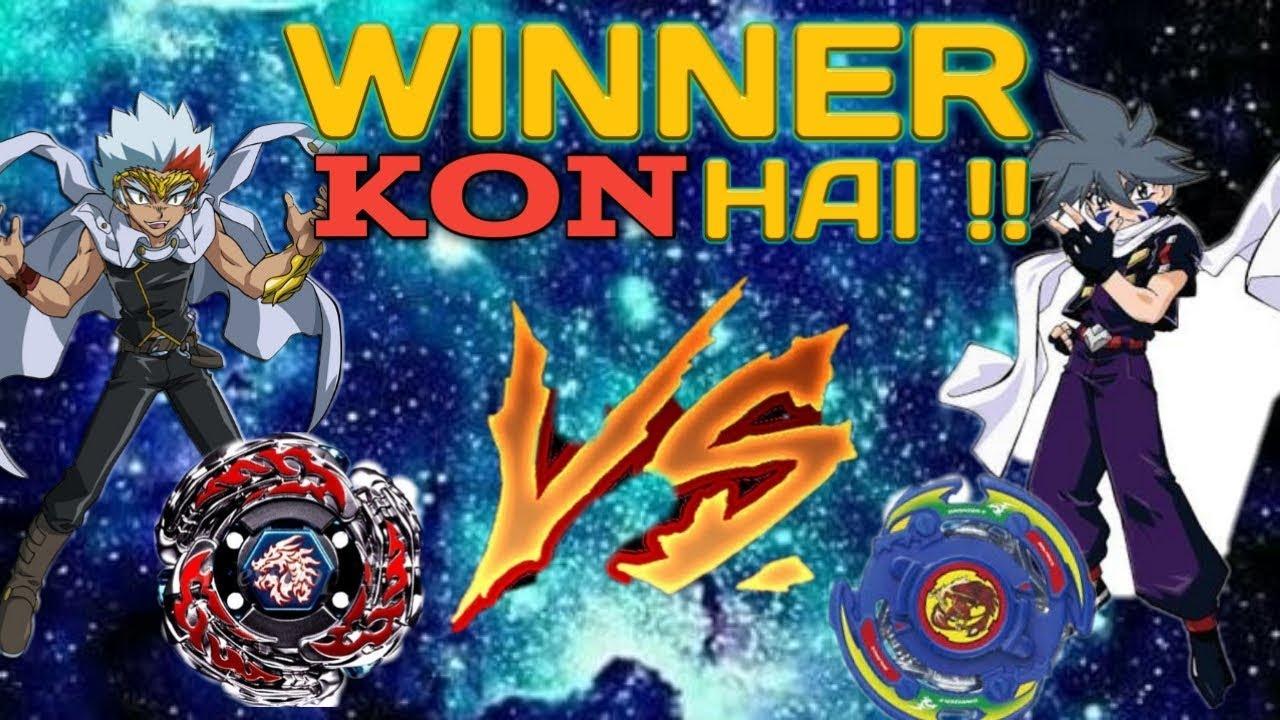 Beyblade Kai Vs Ryuga Who Win Solved Explain In Hindi Full Youtube