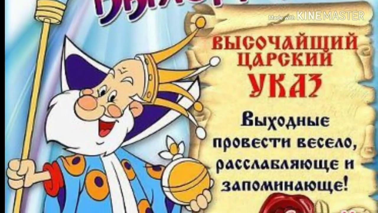 удобрении анимация классных выходных высочайший царский указ медицинские
