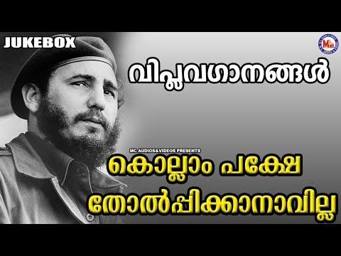 കമ്മ്യൂണിസ്റ്റ് വിപ്ലവഗാനങ്ങൾ | Kollam Pakshe Tholppiknavila | Viplavaganangal Malayalam