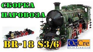 СКЛАДАННЯ МОДЕЛІ ПАРОВОЗА BR-18 S3/6 / Building a model train S3 / 6 BR-18