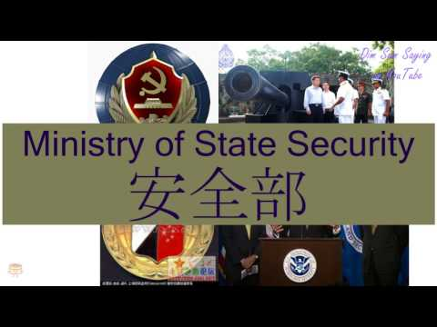 """MINISTRY OF STATE SECURITY"" in Cantonese (安全部) - Flashcard"