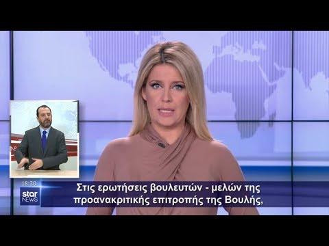 Star - Ειδήσεις - 14.11.2019 - Δελτίο Ειδήσεων στη Νοηματική