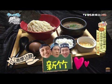 【食尚玩家】富士山55沾麵 新竹必吃日本關西沾麵元祖!不用飛日本也吃得到 - YouTube