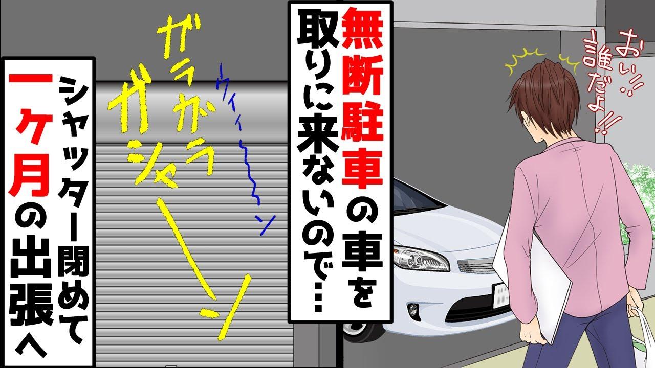 【漫画】家の駐車場に無断駐車が!車持ち主「17時に取り行くから」俺「無理、これから出張」シャッターを閉めて長期出張へ→1ヶ月後...
