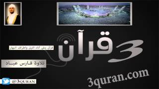075 surat al qiyamah سورة القيامة تلاوة فارس عباد