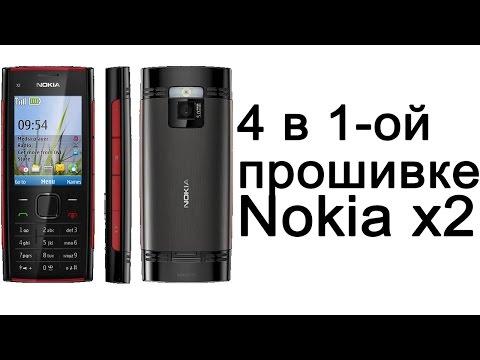 4 in 1. 4 модифицированные прошивки в одном телефоне. Nokia x2