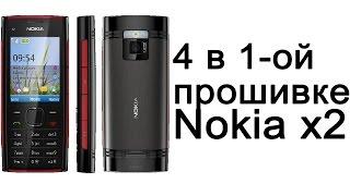 4 in 1. 4 модифицированные прошивки в одном телефоне. Nokia x2(http://vk.com/nokia__x2., 2012-07-05T18:25:00.000Z)