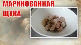 Маринованная щука в домашних условиях - видео рецепт | Pickled pike