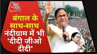 Nandigram Election Result: Mamata Banerjee ने Suvendu Adhikari को दी मात, 1200 वोटों से जीत दर्ज की