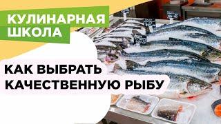 как выбрать охлажденную и размороженную рыбу