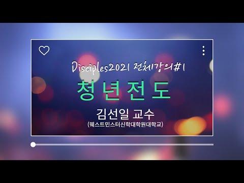 Disciples2021 전체강의1 -  청년전도(김선일 교수-웨스트민스터신학대학원대학교)
