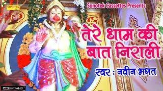 तेरे धाम की बात निराली || Naveen Bhagat || Biggest Hit Hanumanji Bhajan