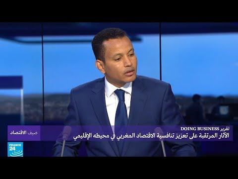 تقرير البنك الدولي المتعلق بمناخ الأعمال وأثره على تعزيز تنافسية الاقتصاد المغربي  - 17:55-2018 / 11 / 12