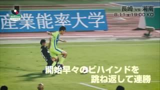 連敗を脱出した3位長崎と首位湘南の上位決戦 明治安田生命J2リーグ 第...