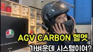 AGV 카본헬멧 리뷰ㅣ가벼운 경량 헬멧, 해외 유명브랜…
