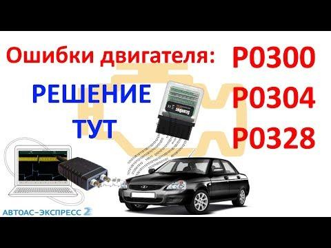 Ошибки P0300 P0304 P0328. Решение и причины! Scandoc Compact и Автоасс Экспресс 2