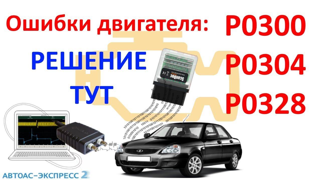 Ошибки P0300 P0304 P0328. Решение и причины! Scandoc Compact и Автоасс Экспресс 2. №13