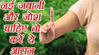 Yoga for Positive Energy | Anushasana Mudra Health Benefits | अनुशासन मुद्रा | Boldsky