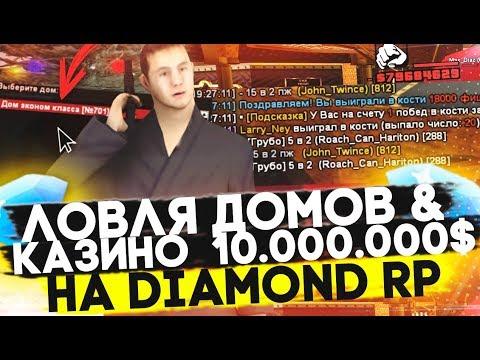 Система казино на diamond rp как взломать игру слотомания - игровые автоматы в контакте
