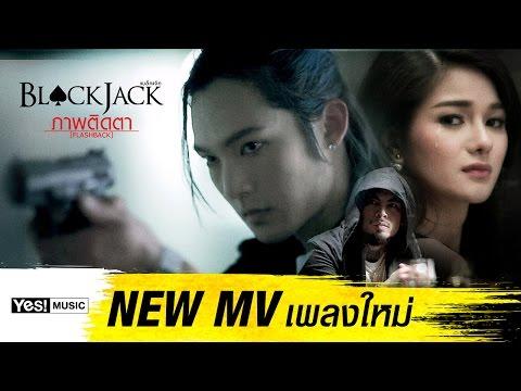 ภาพติดตา (Flashback) : BLACKJACK   Official MV
