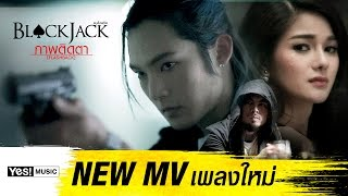 ภาพติดตา (Flashback) : BLACKJACK | Official MV