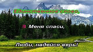 Караоке Артур Руденко - Забыть нельзя