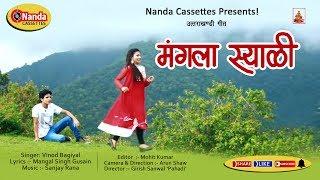 Mangala Syali | Vinod Bagiyal | Superhit New Uttarakhandi Song | Garhwali Song | Bimla