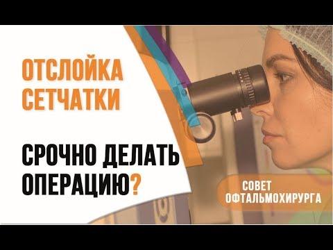 Отслойка сетчатки! Когда делать операцию? Совет офтальмохирурга.