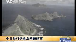 Senkaku/Diaoyu Island中日举行钓鱼岛问题磋商 张志军严正表明我国立场
