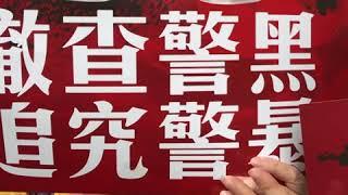 特首林郑月娥表示警察执法不偏不倚,泛民主派表示不同意