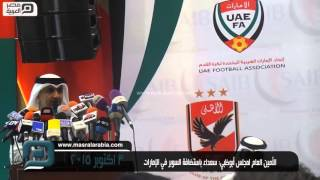 مصر العربية | الأمين العام لمجلس أبوظبي: سعداء باستضافة السوبر في الإمارات