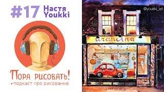 Подкаст Пора рисовать 17 Настя Youkki художник и урбан скетчер