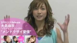 昨年4 月のNHKホール公演を最後にAKB48 を卒業した大島麻衣のソロ・...