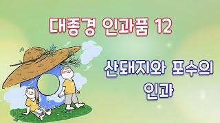 대종경 인과품 12 ( 산돼지와 포수의 인과 ) / 수…