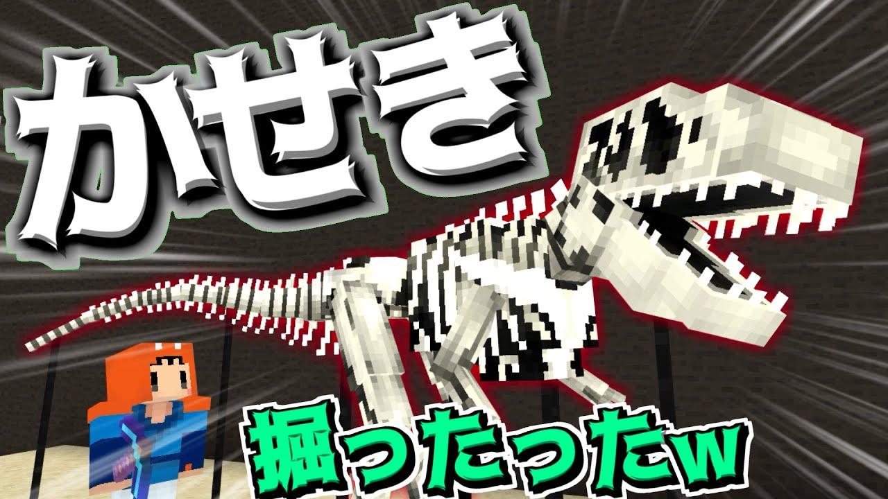 【Minecraft】恐竜の化石を掘ってきました【ゆっくり実況】