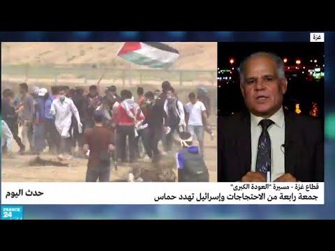 قطاع غزة - مسيرة -العودة الكبرى- : جمعة رابعة من الاحتجاجات وإسرائيل تهدد حماس  - نشر قبل 4 ساعة