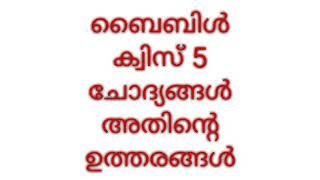 (5 സ്ഥലപേര് ) ബൈബിൾ ക്വിസ് 5 ചോദ്യങ്ങൾ അതിന്റെ ഉത്തരങ്ങൾ