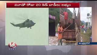 Godavari Boat Accident : Searching Continues For Missing Dead Bodies | V6 Telugu News